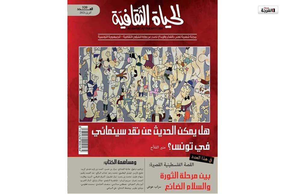 بتونس: مجلة الحياة الثقافية تسلط الضوء في عددها الجديد على المقالات و الدراسات النقدية / ر ت