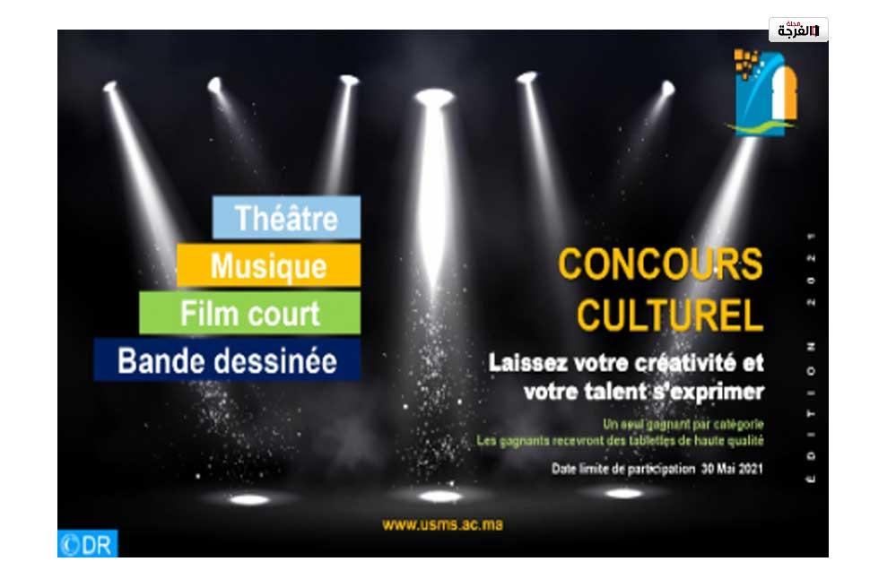 بالمغرب: جامعة السلطان مولاي سليمان تطلق نسخة 2021 من مسابقتها الثقافية