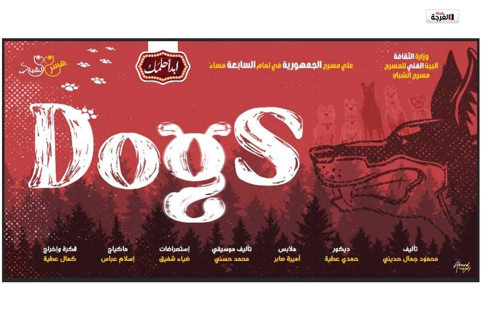 بمصر: ابدأ حلمك 2 تستعد للتخرج ب Dogs .....منتصف يونيو
