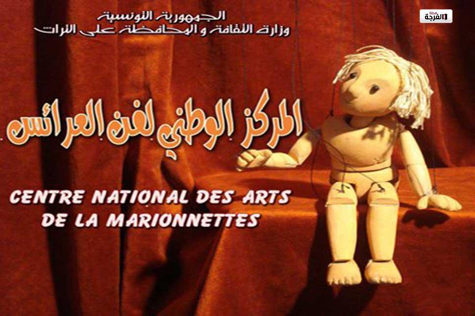 بتونس: مهرجان عرائس رمضان نسخة افتراضية من 5 الى 11 ماي 2021