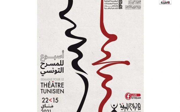 بتونس: تأجيل تنظيم أسبوع المسرح التونسي/ ر ت