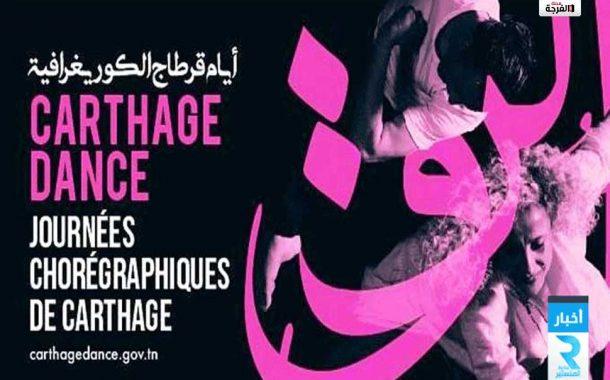 بتونس: الدورة الثالثة لأيام قرطاج الكوريغرافية من 5 إلى 12 جوان 2021…دورة رقمية بامتياز/ ر ت