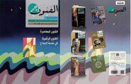 بالمغرب: ب PDF إصدار العدد الرابع لمجلة الفنون