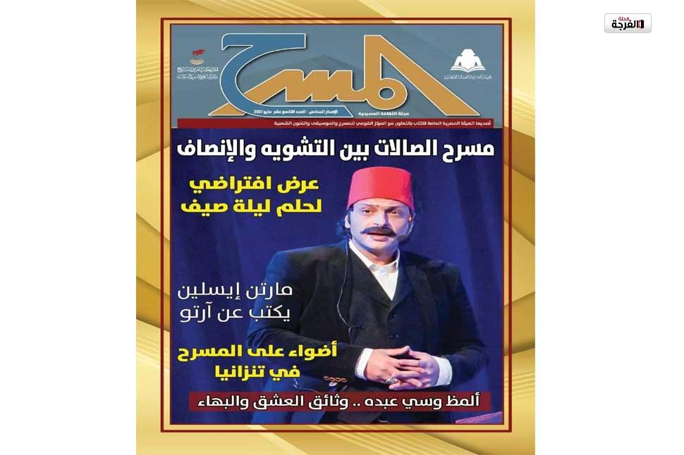 العدد التاسع عشر من الإصدار السادس لمجلة المسرح بأجنحة المركز القومي للمسرح والموسيقي والفنون الشعبية