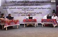 بالبحرين: مسرح الريف بمسابقته الثقافية الرمضانية و بمنصة