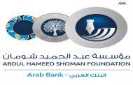 بالأردن: مؤسسة شومان تغلق باب التقدم لجائزة أدب الأطفال