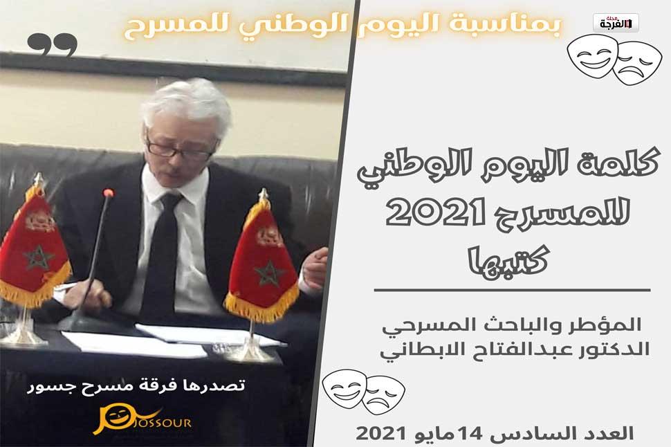 بالمغرب: د. عبد الفتاح ابطاني: ... و، فينا لوعة و حسرة ...