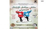 بالمغرب: السبت المقبل انطلاق الدورة 2 لملتقى مراكش للإرتجال المسرحي