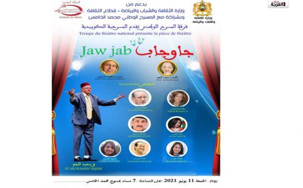 بالمغرب: الجمعة المقبلة.. مسرحية