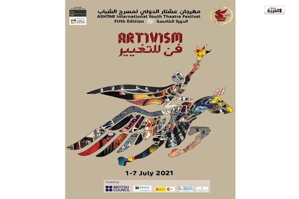 بفلسطين: قريبا انطلاق الدورة الخامسة لمهرجان عشتار الدولي لمسرج الشباب
