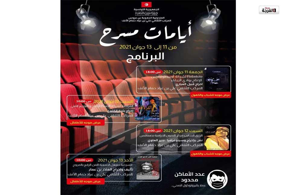 بتونس: برنامج الدورة الأولى لأيّامات مسرح/ سامية بن طالب النوري (مكتب الفرجة يتونس)