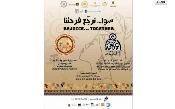 بمصر: استعدادات لتنظيم الدورة 5 للملتقى الدولي لفنون ذوي القدرات الخاصة