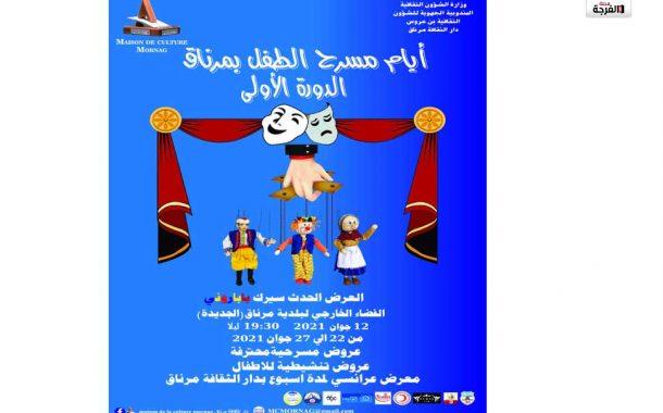 بتونس: مرناق تنظم الدورة الأولى لأيام مسرح الطفل/ سامية بن طالب النوري (مكتب الفرجة يتونس)