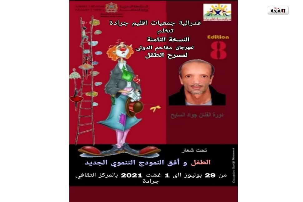 بالمغرب: فتح باب المشاركة بالدورة 8 لمهرجان مفاحم الدولي لمسرح الطفل