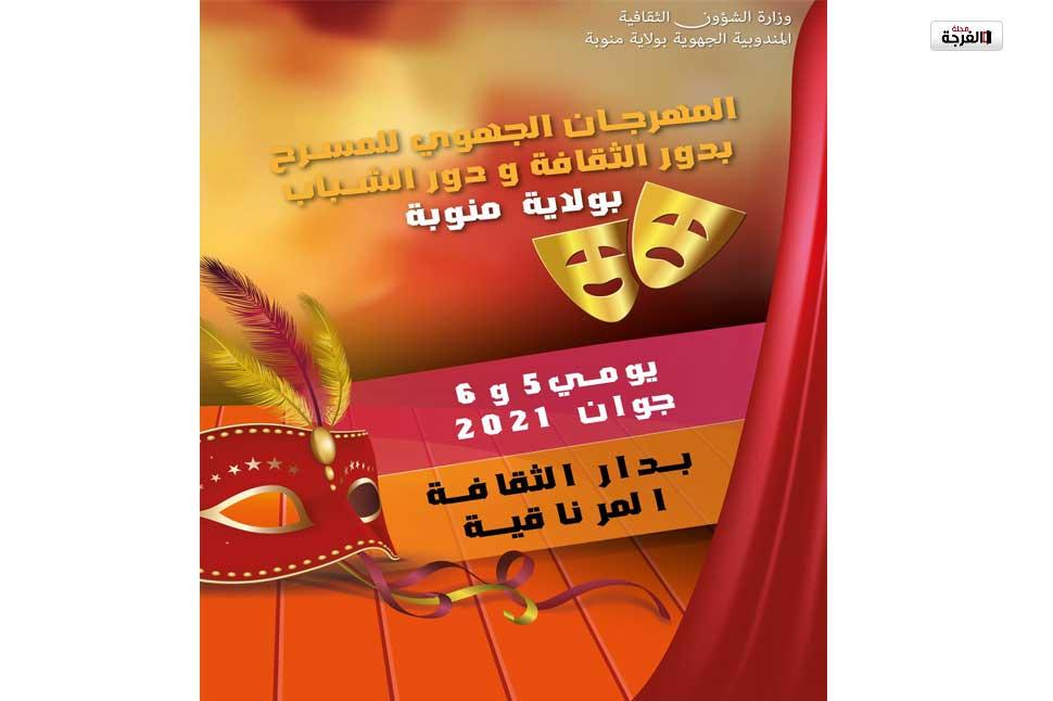 بتونس: تفاصيل البرمجة الخاصة بالمهرجان الجهوي للمسرح بدور الثقافة ودور الشباب بولاية منوبة
