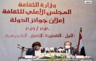 بمصر: حجب جائزة نقد مسرحى من جوائز الدولة