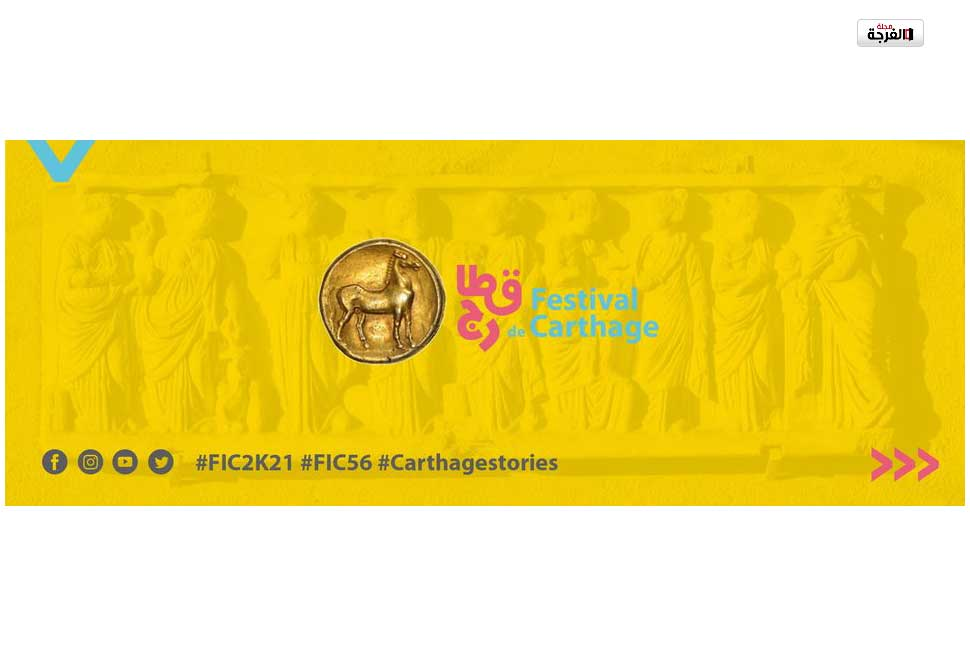 يتونس: البرنامج العام للدورة 56 لمهرجان قرطاج الدولي / نضال