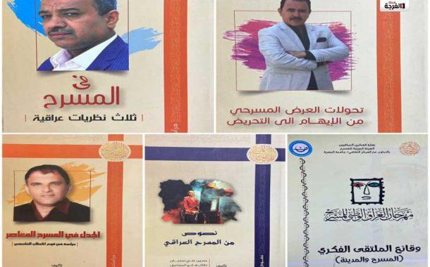 بالعراق:في مهرجان العراق الوطني للمسرح إصدارات جديدة وملتقى فكري عن (المسرح والمدينة) / محمد سامي