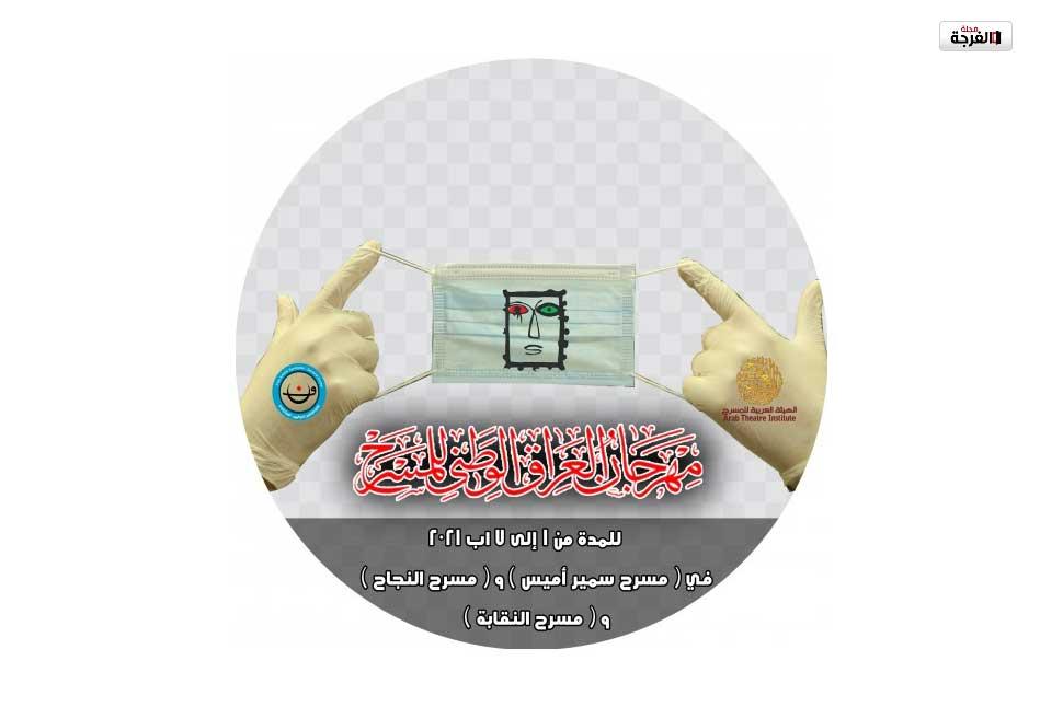 مهرجان العراق الوطني للمسرح يطلق حملة للوقاية من كورونا / محمد سامي