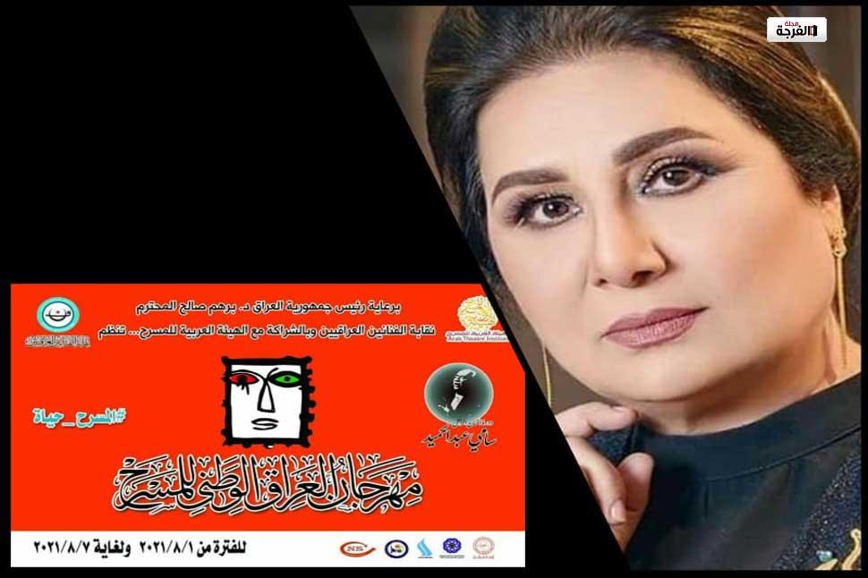 اختيار (د.شدى سالم) لرئاسة لجنة تحكيم الدورة 1 لمهرجان بغداد الوطني للمسرح/ محمد سامي