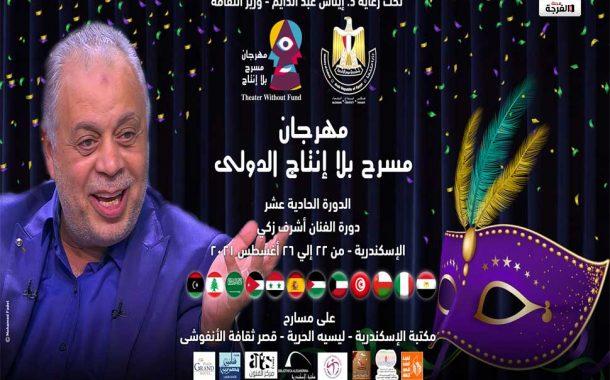 بمصر: الدورة الحادية عشرة لمهرجان مسرح بلا إنتاج الدولي تحمل إسم الفنان أشرف زكي/ محمد فاضل