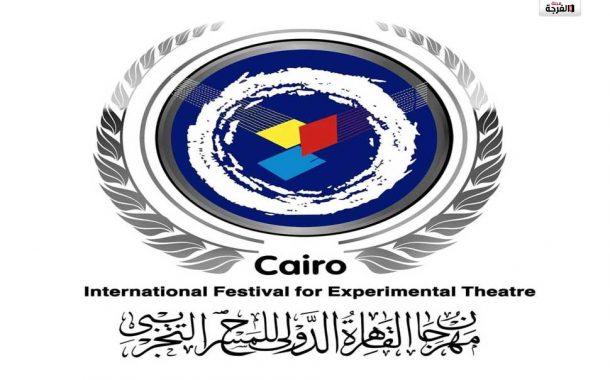 بمصر: فتح المشاركة البحثية للمحاور الفكرية لمهرجان القاهرة الدولي للمسرح التجريبي في دورته الـ 28