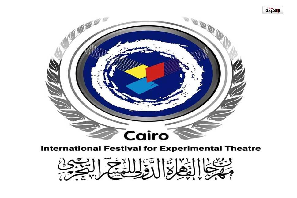 بمصر: فتح أبواب المشاركة في الدورة 28 لمهرجان القاهرة الدولي للمسرح التجريبي