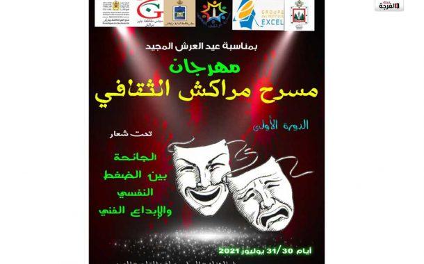 بالمغرب: الدورة الأولى لمهرجان مسرح مراكش الثقافي
