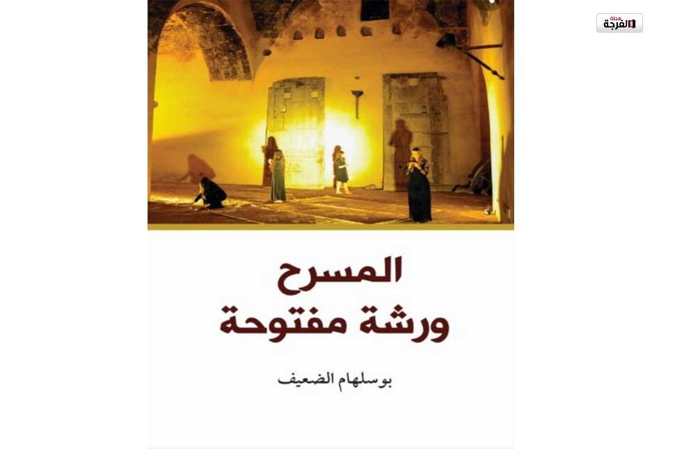 بوسلهام الضعيف، مدخل لقراءة ورشاته حول الإبداع/ محمد بهجاجي