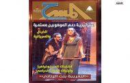 العدد الواحد والعشرون من الإصدار السادس لمجلة المسرح بأجنحة المركز القومي للمسرح والموسيقي والفنون الشعبية/ ريهام أحمد