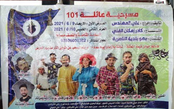 ماذا في مسرحية ( عائلة ١٠١)؟ / جبّار ونّاس