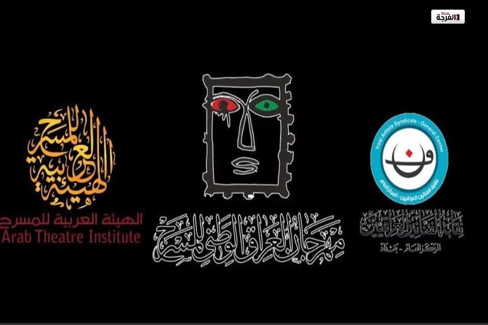 تنطلق فعاليات مهرجان العراق الوطني للمسرح في الأول من الشهر المقبل / محمد سامي