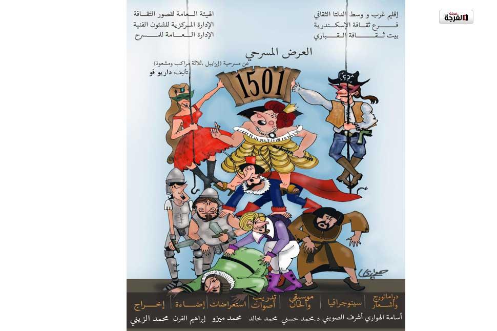 بمصر: العرض المسرحي 1501 .. التمثيل داخل التمثيل/ نسرين نور
