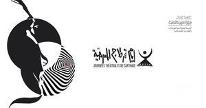 بتونس: شروط المشاركة بالدورة 22 للمهرجان الدولي لأيام قرطاج المسرحية