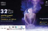 بالمغرب: الدورة 33 للمهرجان الدولي للمسرح الجامعي بالدار البيضاء يفتح استمارة المشاركة/ بشرى عمور