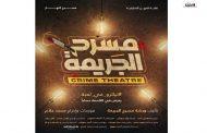 بمصر: المخرج المصري (محمد علام) يقدم مسرحا تفاعليا جديدا على الوطن العربي/ بشرى عمور