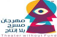 بمصر: ارتجال في المخ، وجلال، وليلة الأنحوتة، والمتجول، أهم فعاليات ثاني أيام مهرجان بلا إنتاج الدولي/ محمد فاضل