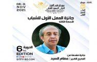 بمصر: شرم الشيخ الدولي للمسرح الشبابي يعلن عن تفاصيل جائزة عصام السيد للعمل الاول / محمد فاضل