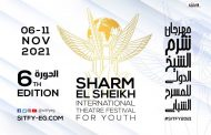 بمصر: شرم الشيخ الدولي للمسرح الشبابي يطلق استمارة المشاركة بدورته السادسة واخر موعد 12 سبتمبر / محمد فاضل