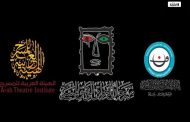 انطلاق فعاليات الدورة الأولى لمهرجان العراق الوطني للمسرح (دورة سامي عبد الحميد) / محمد سامي
