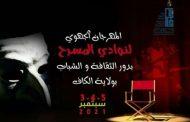 بتونس: انطلاق فعاليات المهرجان الجهوي لنوادي المسرح بدور الثقافة بالكاف