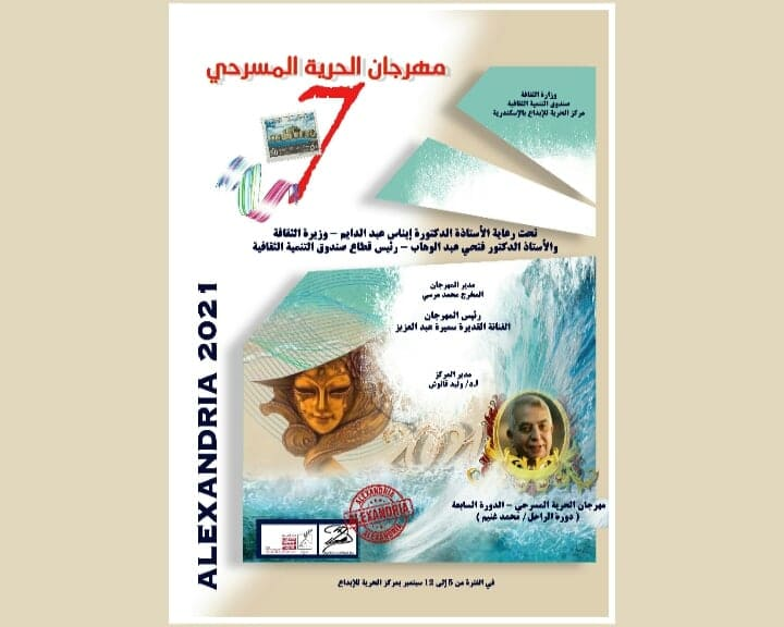 بمصر: اليوم... انطلاق الدورة السابعة مهرجان الحرية للإبداع المسرحي/ نسرين نور .