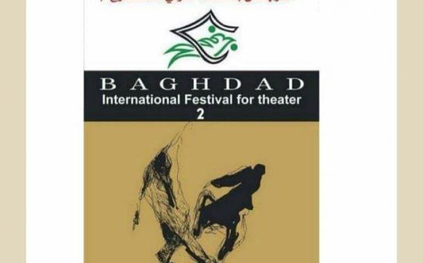بالعراق: 30 سبتمبر آخر أجل لاستقبال المشاركات الدورة الثانية لمهرجان بغداد الدولي للمسرح