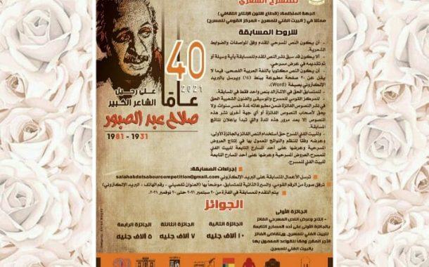 بمصر: مسابقة صلاح عبدالصبور للمسرح الشعري/ ريهام أحمد