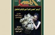 لقومي للمسرح يصدر العدد الثالث والعشرون من الإصدار السادس لمجلة المسرح بأجنحة المركز القومي للمسرح والموسيقي والفنون الشعبية/ ريهام أحمد