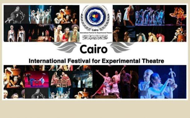بمصر: 285 عرضا تقدم للمشاركة بمهرجان القاهرة الدولي للمسرح التجريبي بدورته الـ 28 / بشرى عمور