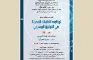 بمصر: المركز القومي للمسرح يعلن عن بدء ورش توظيف التقنيات الحديثة في التوثيق المسرحي/ ريهام أحمد