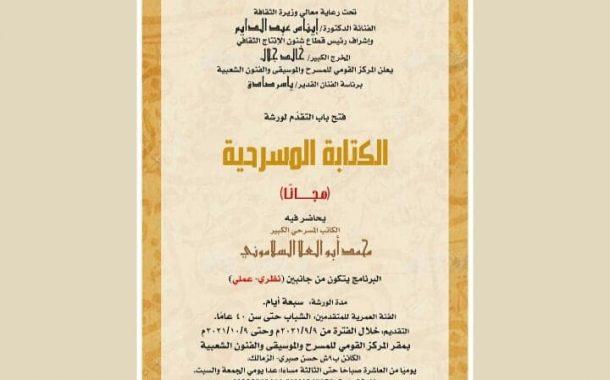 بمصر: المركز القومي للمسرح يعلن عن بدء ورشة (الكتابة المسرحية)/ ريهام أحمد