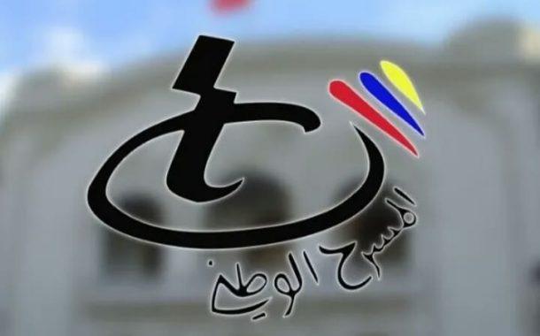 بتونس: المسرح الوطني التونسي يفتح باب التكوين في اختصاص « فن الممثل »/ ر ت