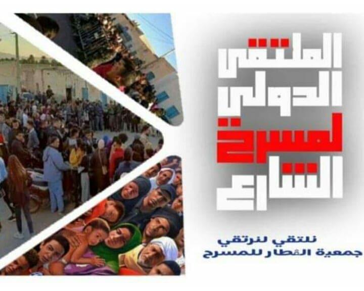 بتونس: تكريم دولة فلسطين ضمن فعاليات مهرجان القطار الدولي لمسرح الشارع